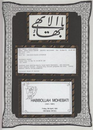 Telegram from the Baha'i World Centre, Haifa, Israel, conveying sympathies on the death of Habibollah Mohebati | Contributed to the Letter in the Attic by Farangiz Khavari Mohebati